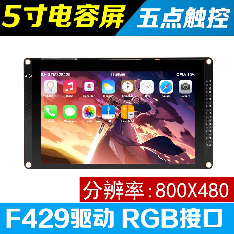 野火秉火5寸电容屏800X480 5点触控RGB屏幕 STM32开发板F429配套