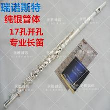 Taiwan's authentic rhino, 17 hole hole closed C flute instrument Sterling silver tube body employs professional package mail