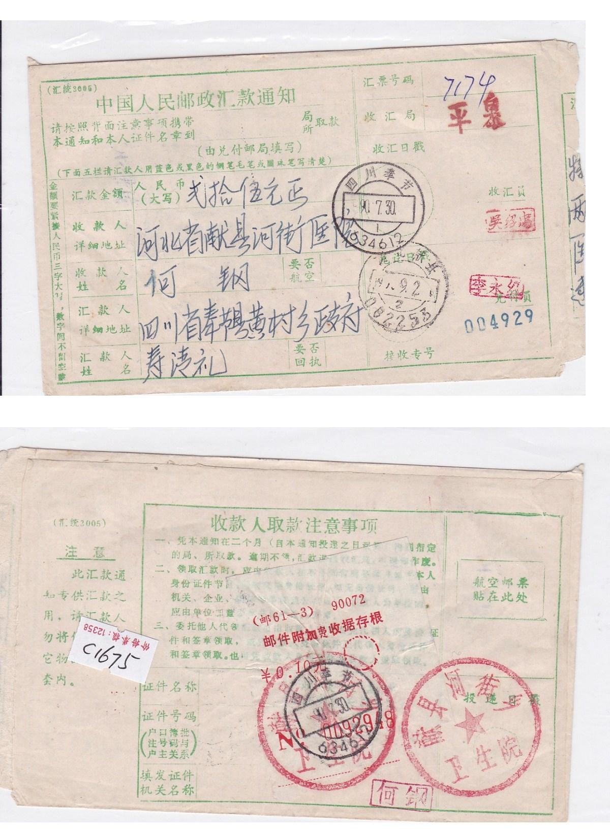 C1675_ провинция сычуань Бонг фестиваль почта модель прикрепленный плюс плата 0.10 юань этикетка почтовый обмен модель уведомление реальный послать предложение графство