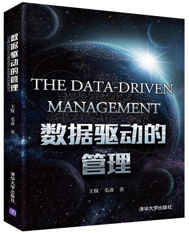 【部分包邮】数据驱动的管理 企业管理 人力资源管理