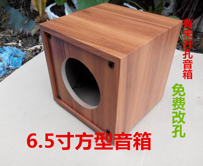 6.5 дюймовый динамик пустой тело автомобиль динамик diy звук реаковина деревянный нет источник существует источник ремонт сабвуфер новые товары