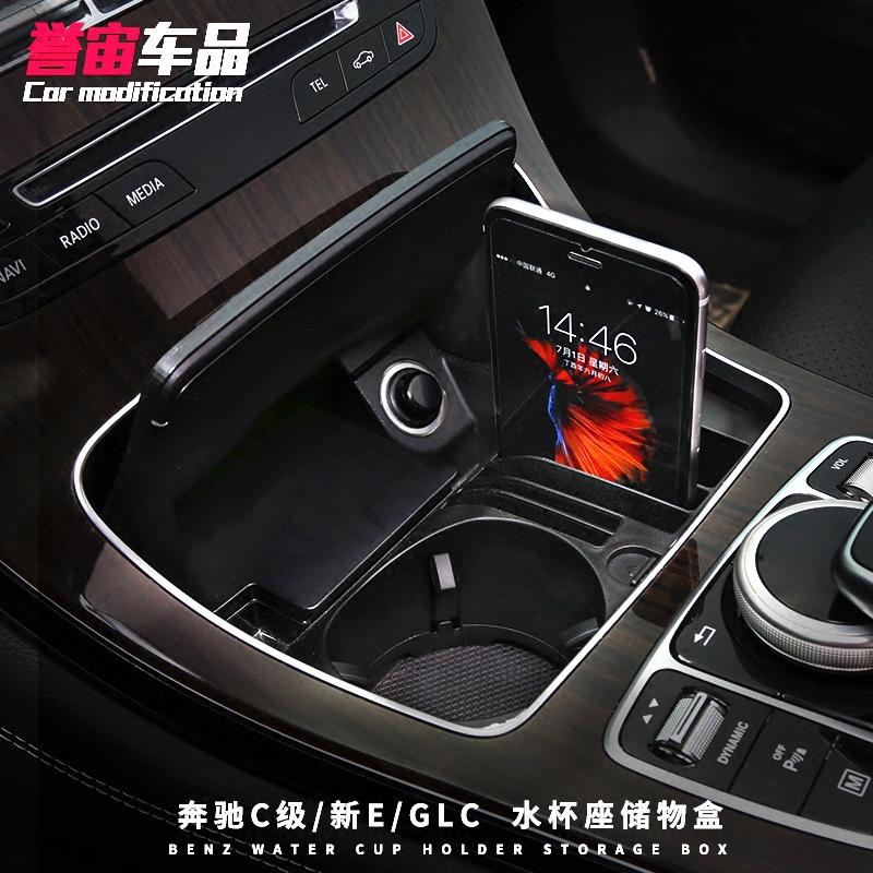 奔驰新C级E级GLC中控储物盒水杯座置物盒180/c200l/GLC260改装