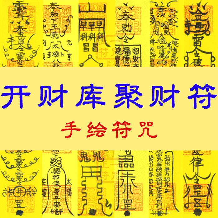 Открывайте казначейство Fortune Curse Sayin Debt Five Ghosts Fortune Lucky Fortune Transfer Fortune Требуется Fortune Partial Fiction Open Symbol