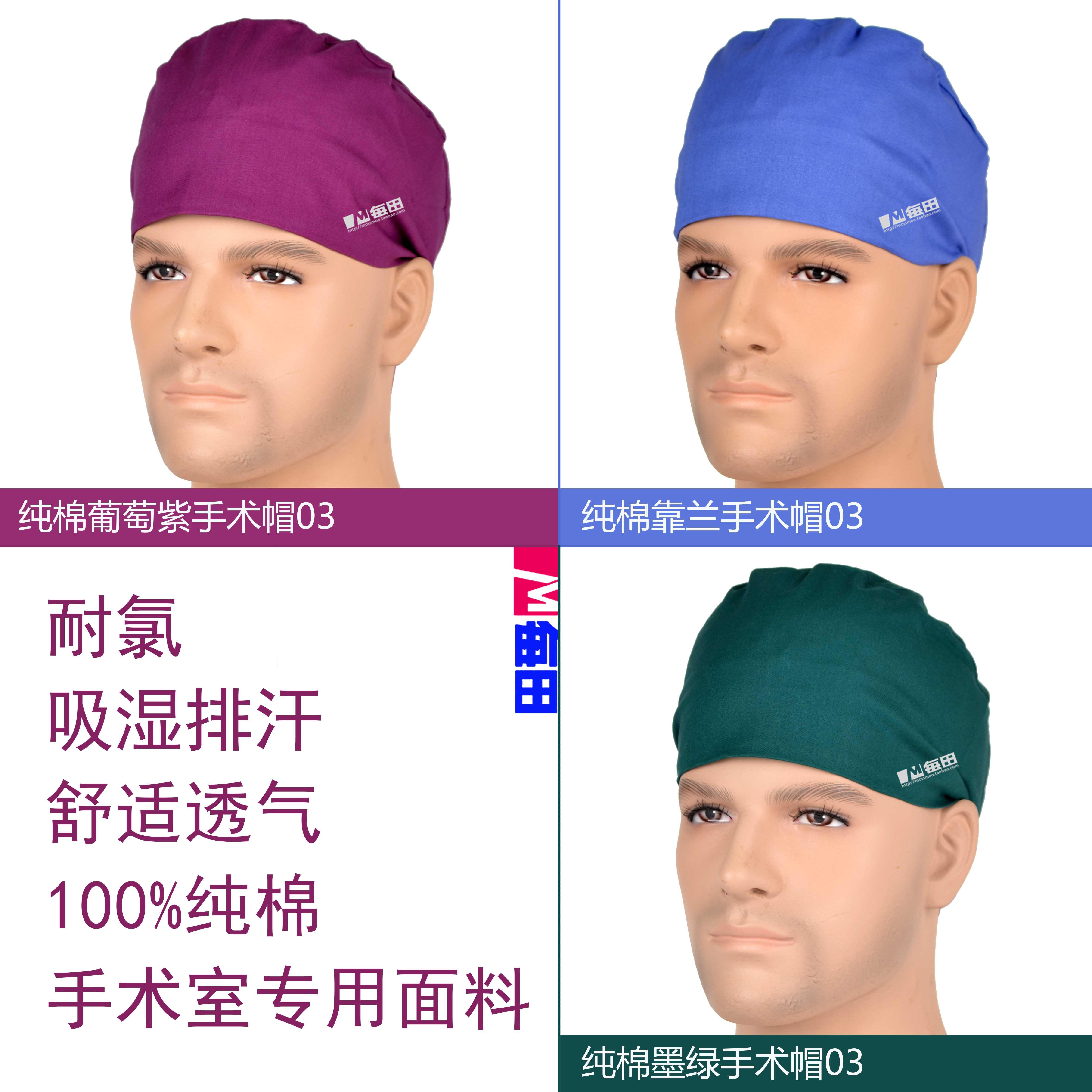 Девичьи шляпу европейских и американских врачей и медсестер в операционной комнате крышка хлопка равнина тыквы Hat волос применяют сплошной цвет
