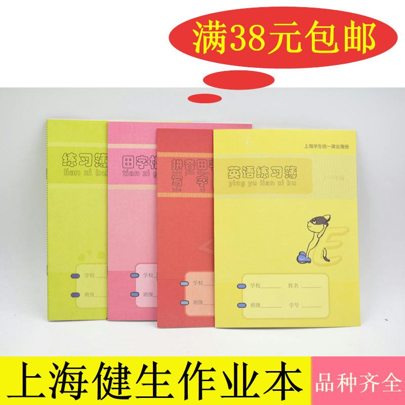 Учебное пособие для медицинских работников English Pinyin Field слово Домашнее задание сетки слово Описание детей красный Это