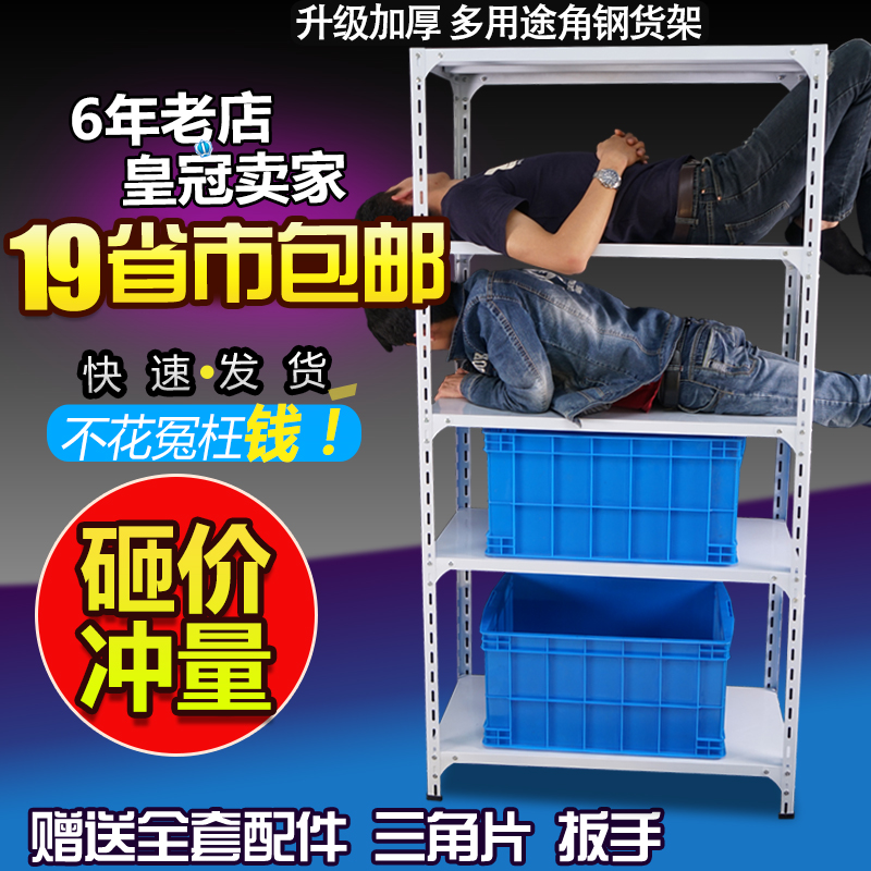 青果倉儲貨架展示架貨架家用置物架層板加厚服裝角鋼倉庫貨架