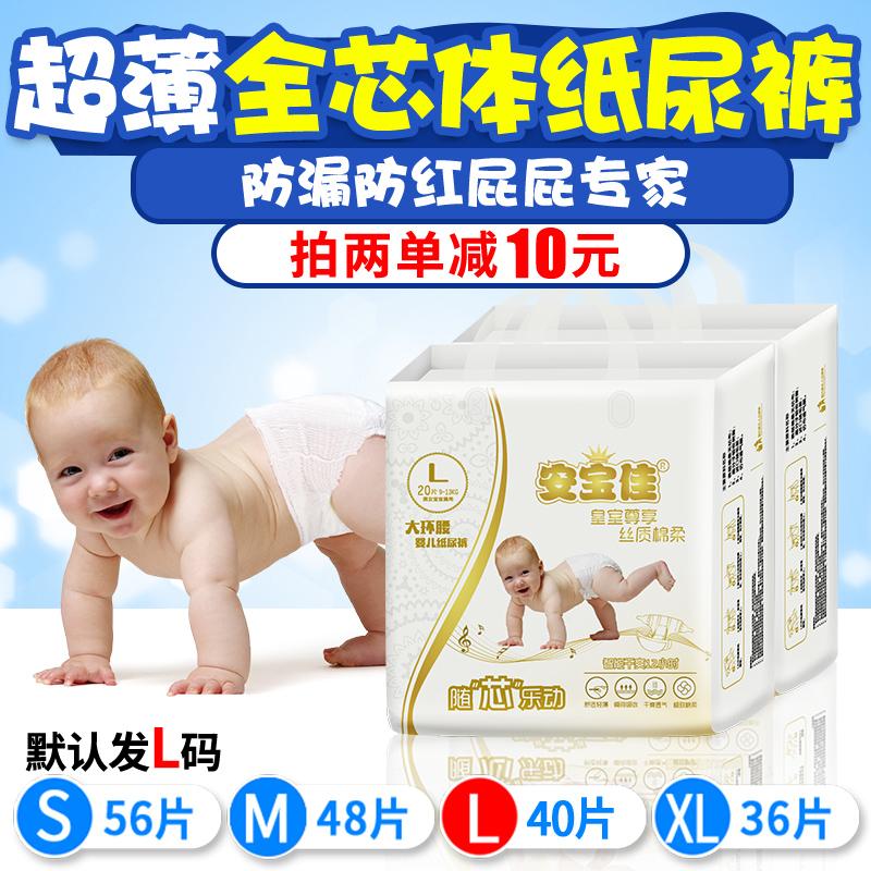 安宝佳第三代全芯体纸尿裤S M L XL超薄透气婴儿尿不湿宝宝尿裤