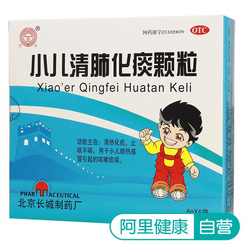 Пекин обильный небольшой ребенок ясно легкое из мокрота гранула 6g*6 мешок / коробка легкое горячей , только кашель квартира удушье