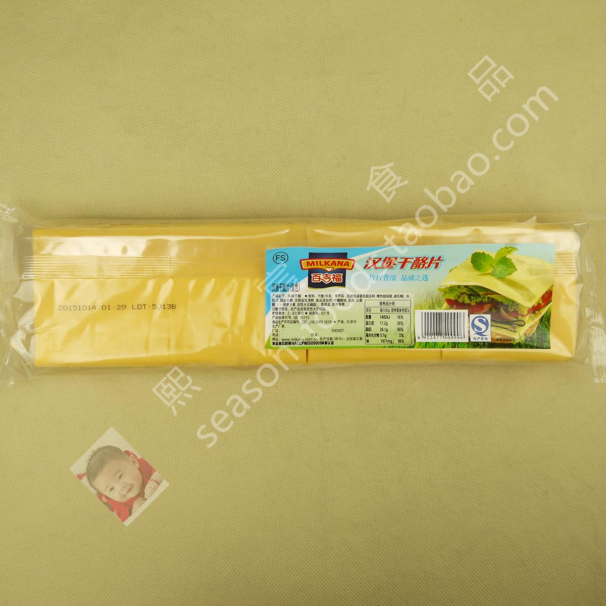 Milkana Quick Serve Slices Pale百吉福黄芝士片8011-27新券