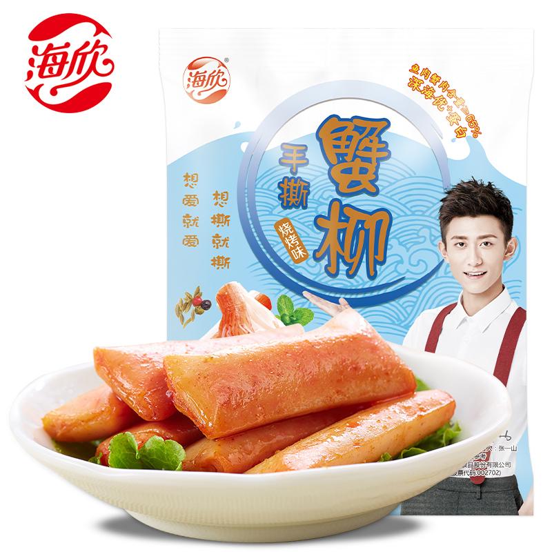 ~天貓超市~海欣手撕蟹柳320g(燒烤味) 即食魚類小吃零食品