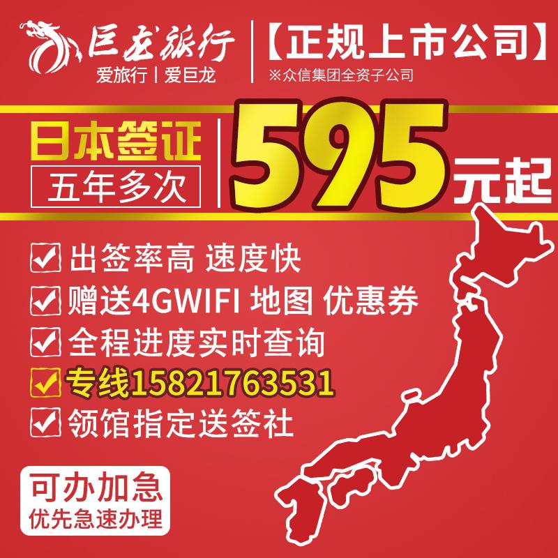 [上海送�]巨��日本��C五年多次⑧日出�保�U送4G