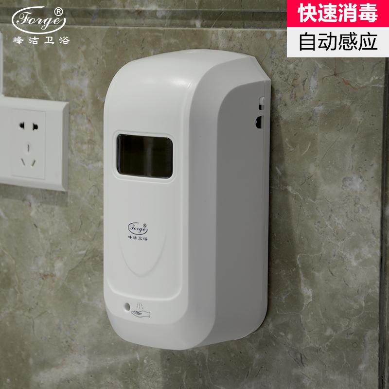 峰潔全自動感應式壁掛酒精噴霧式手部消毒器消毒機殺菌淨手器