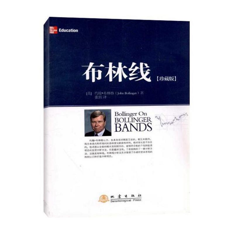 股票书籍 布林线 珍藏版  约翰布林格 证券交易公认实用指标 布林线技术分析工具运用 成交量 趋势跟踪布林通道指标