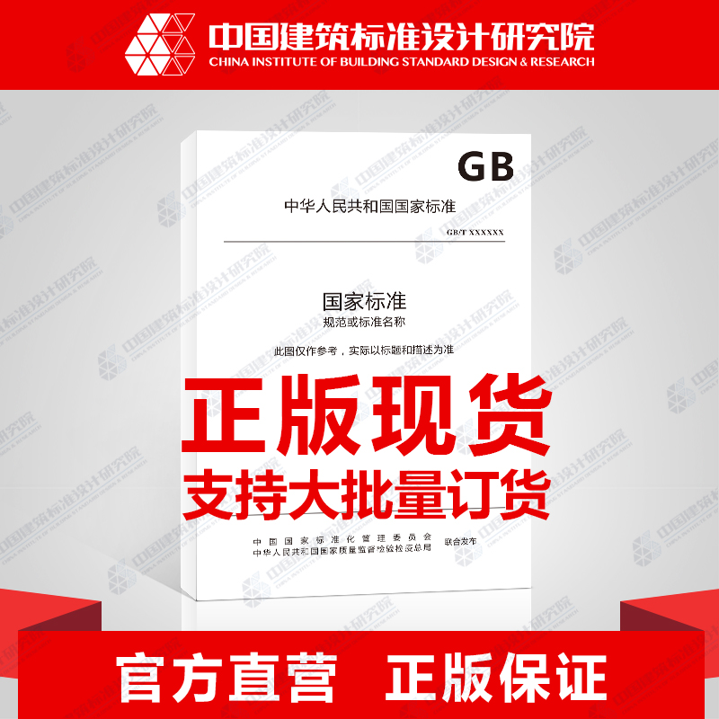SB/T 10586-2011  羽绒服商品验收技术要求