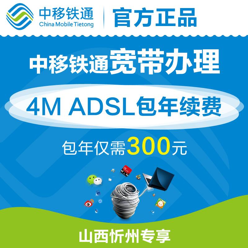 中移鐵通山西忻州 專享 4M ADSL寬帶續費包年 僅需300元