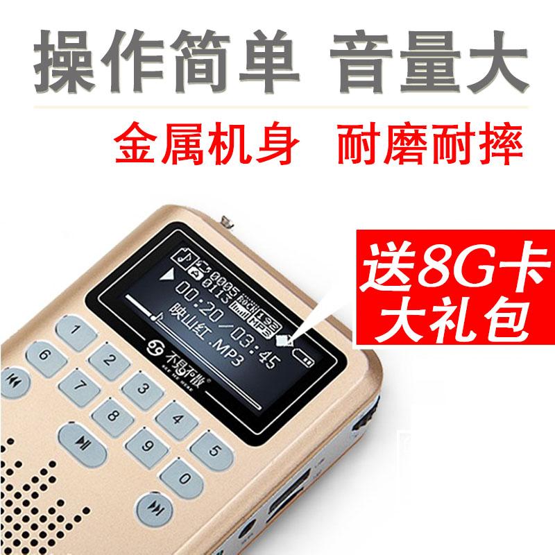 不见不散 LV290便携式老人收音机插卡U盘充电音响mp3数码音乐播放器老年人戏曲评书机随身听大屏幕带手电筒
