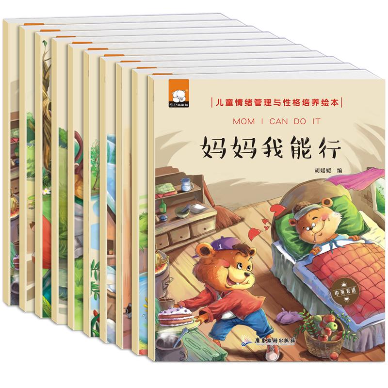 全10册儿童情绪管理绘本妈妈我能行双语幼儿园书0-1-2-4-5-7-8岁早教启蒙书籍幼儿故事书儿童阅读图书 3-6周岁读物宝宝童书漫画书