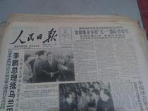 生日报人民日报1994年4月29日送闺蜜朋友同学同事弟妹生日礼物
