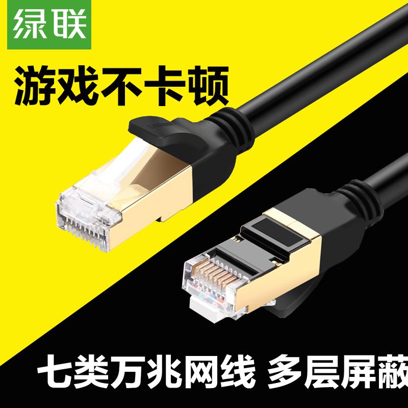 Зеленый присоединиться семь категория тысяча триллион кабель 7 категория компьютер широкополосный медь линия домой кабель 5/10/20/30 сеть сеть линия