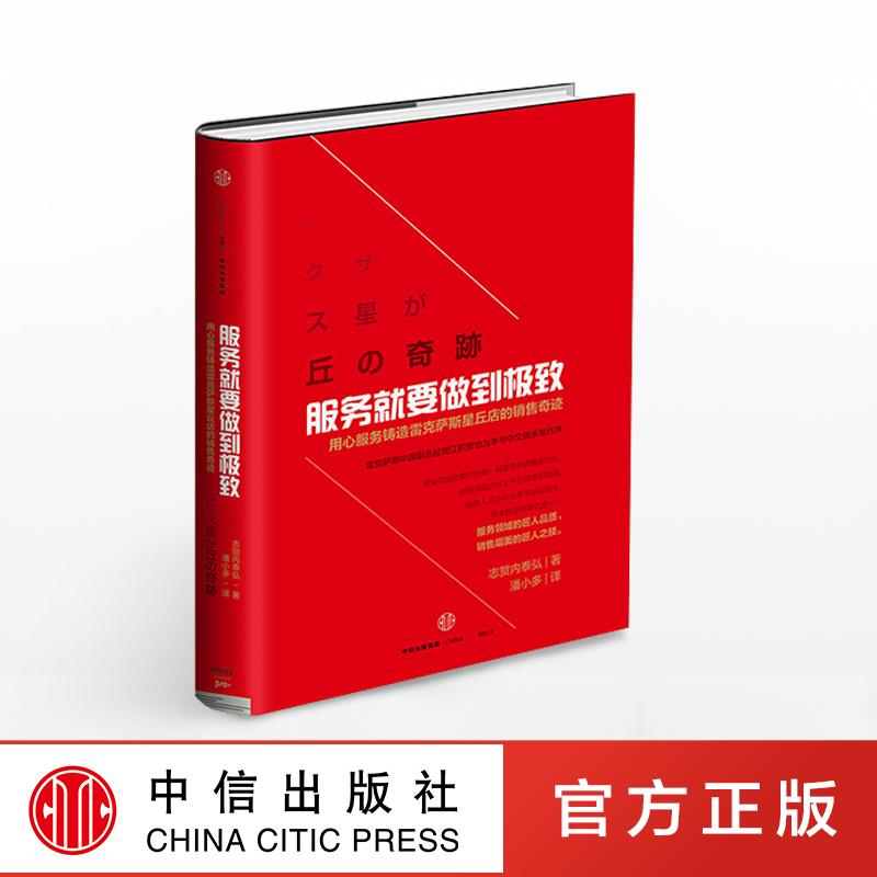 服务就要做到极致 [日]志贺内泰弘 著 日本的极致服务 顾客体验至上 中信出版社图书 畅销书 正版书籍