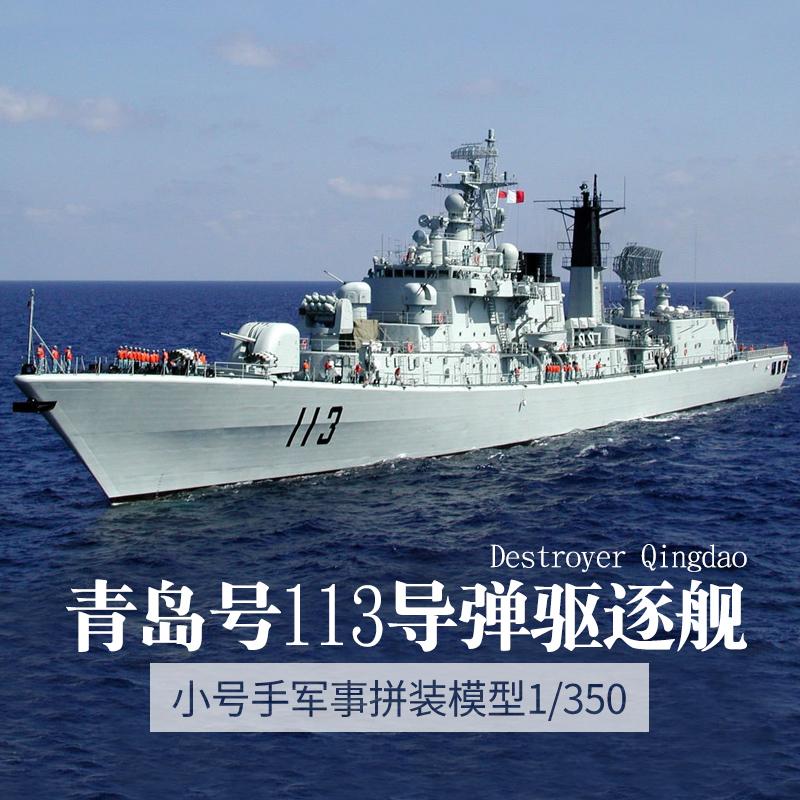 小号手中国军舰拼装模型1/350仿真青岛号113导弹驱逐舰军事战舰船