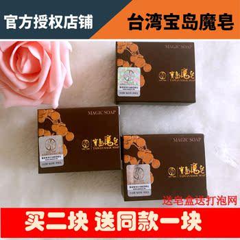 正品台湾宝岛魔洗脸卸妆洁面手工皂