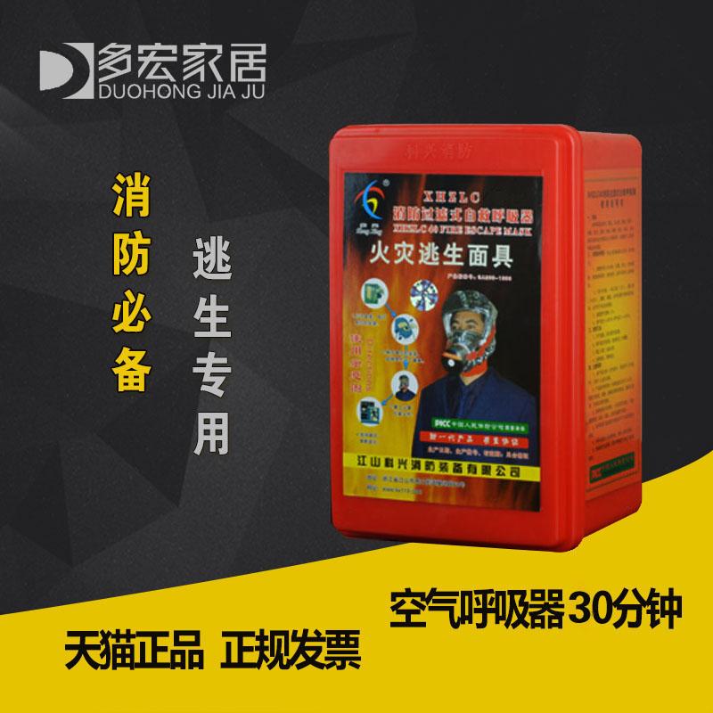 消防呼吸器防毒面具防烟尘面罩火灾逃生面具消防过滤式自救呼吸器