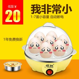 领锐单层蒸蛋器煮蛋器自动断电迷你小家用1人蒸鸡蛋羹早餐机神器品牌