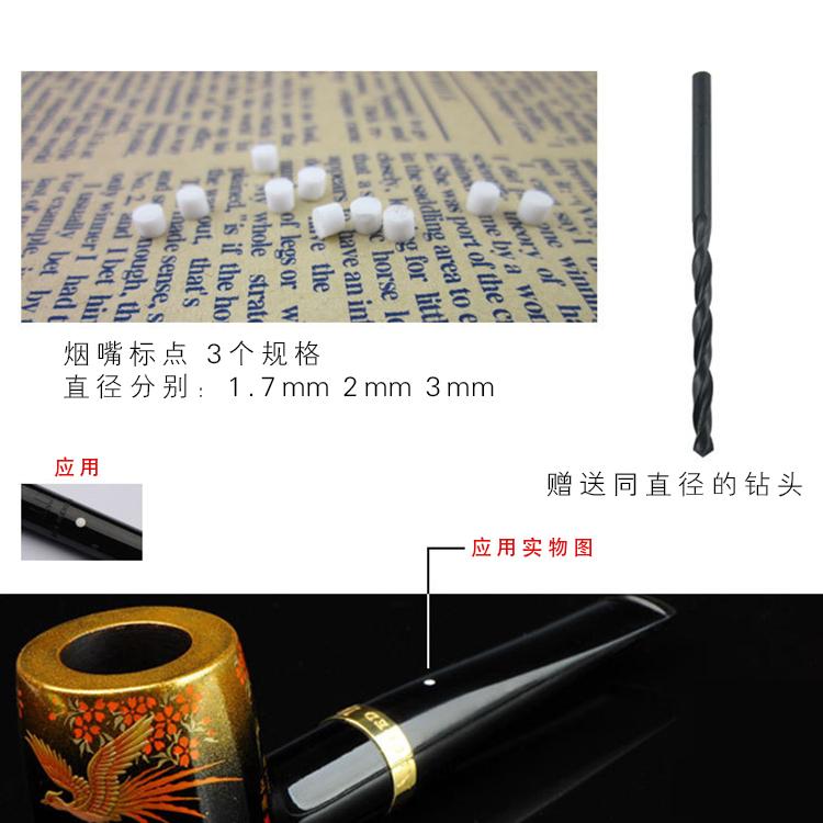 烟斗烟嘴方向定位小白点 过滤烟嘴标记点 1.7mm 2mm 3mm 送钻头