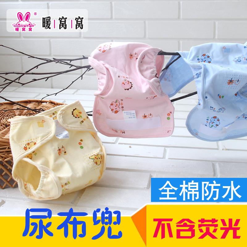 На младенца водонепроницаемый [尿布裤] детские [尿裤尿布兜夏薄] на младенца чистый хлопок [布尿裤] воздухопроницаемый [尿布裤]