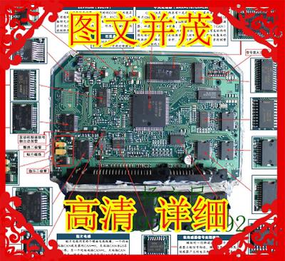 汽车电脑维修资料汽车电脑板维修图集汽车电脑板端子图汽修资料