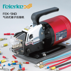 厂家包邮菲尔科5ND气动式端子钳冷压线钳 自动压接机可定制钳口
