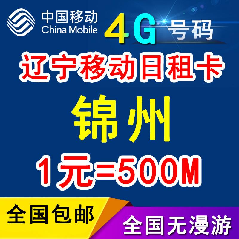 锦州市移动4g电话卡手机号卡中国辽宁省0月租无线流量上网卡靓号