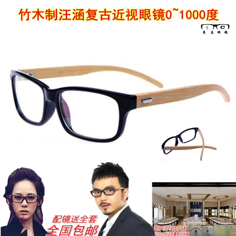 Sato bamboo and wood glasses frame for myopia men and women