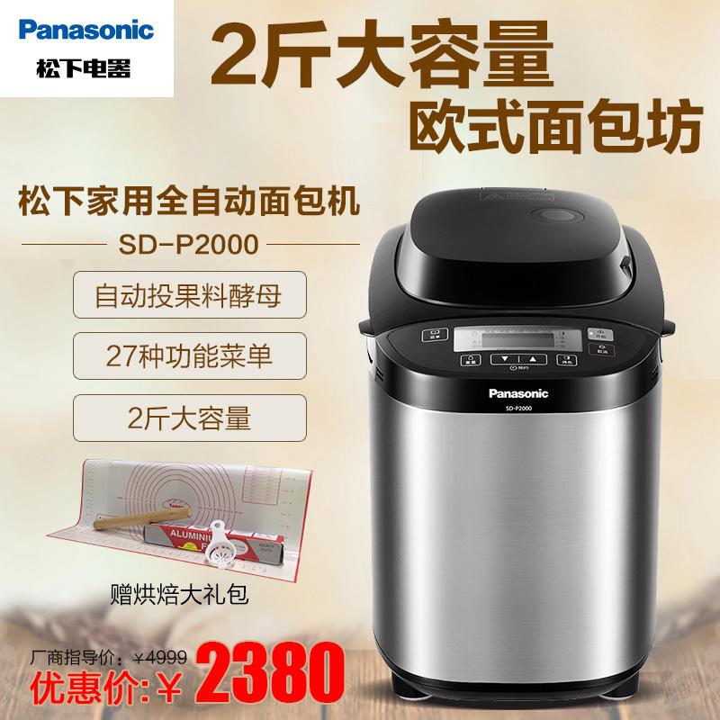 Panasonic/ panasonic SD-P2000 хлеб машинально домой автоматический литье фрукты материал