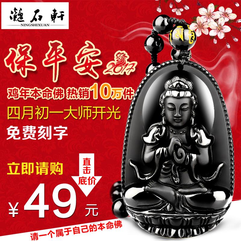 Открытие обсидиан подвески мужской ожерелье вайрочана фугэн неподвижный следующий король гуань-инь будда петухи на талию будда