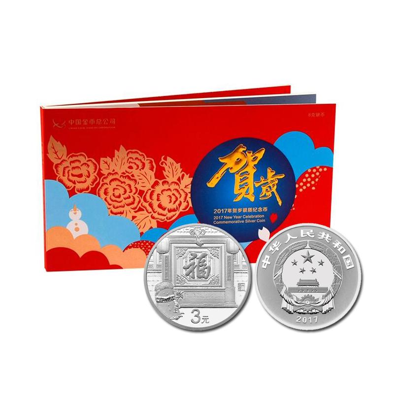 喜腾腾创意文化2017年贺岁福字银币 3元福字币纪念币8克银币