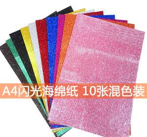 A4闪光海绵纸 亮光泡沫纸eva亮晶晶金粉海绵纸幼儿园diy手工纸厚