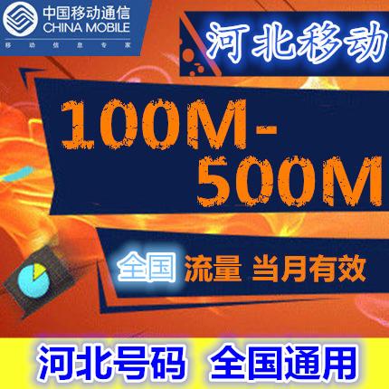 河北移動流量充值 100M 300M 500m 1G全國手機流量疊加包3G4G