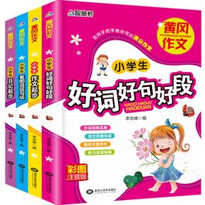 小学生注音版黄冈作文彩色注音版4册
