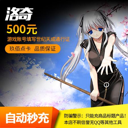 洛奇世纪天成5000点500元充值点卡