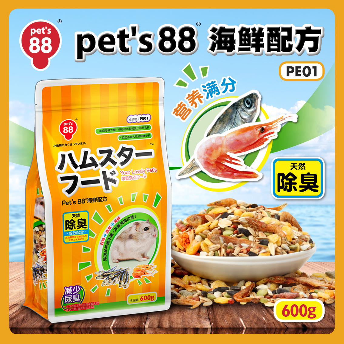 [鼠鼠人家小宠乐园 仓鼠 兔子 龙猫 豚鼠 用品饲料,零食]滨田海鲜仓鼠粮 600G 除臭配方 月销量26件仅售9元