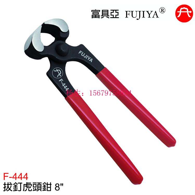 Подлинный тайвань FUJIYA богатые инструмент азия специальность использование стеллер плоскогубцы , начало гвоздь плоскогубцы , тянуть гвоздь плоскогубцы F-444 общий доверенность