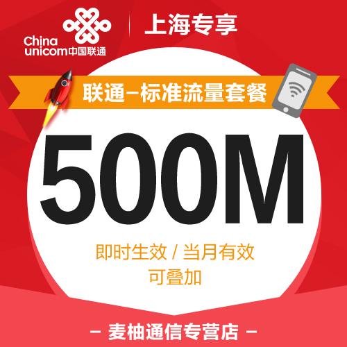 上海聯通省內流量 500MB流量包 手機流量充值2G3G