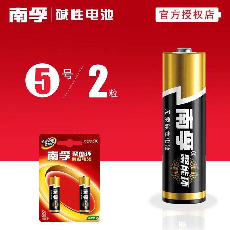 南孚5号电池 五号 AA LR6 碱性聚能环 1.5V 2节挂卡 有效期10年
