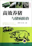 高效養豬與豬病防治(雙色印刷)/高效養殖