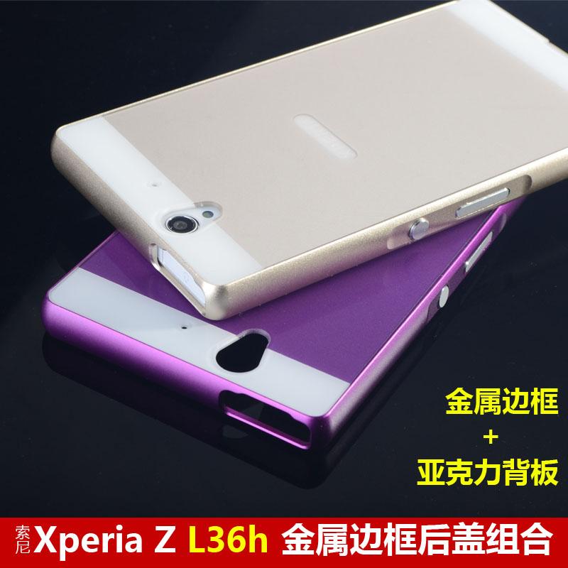 Sony L36h c6603 телефона Xperia z металлокаркаса обратно крышка простой защитный чехол