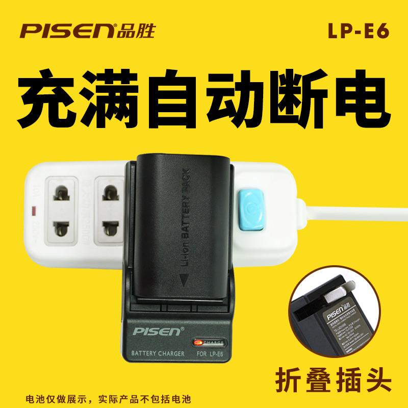 品胜LP-E6充电器for佳能5D4 80D 5D2 5D3 6D 7D2 70D 60D相机配件