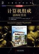 計算機組成(結構化方法原書第6版)/計算機科學叢書
