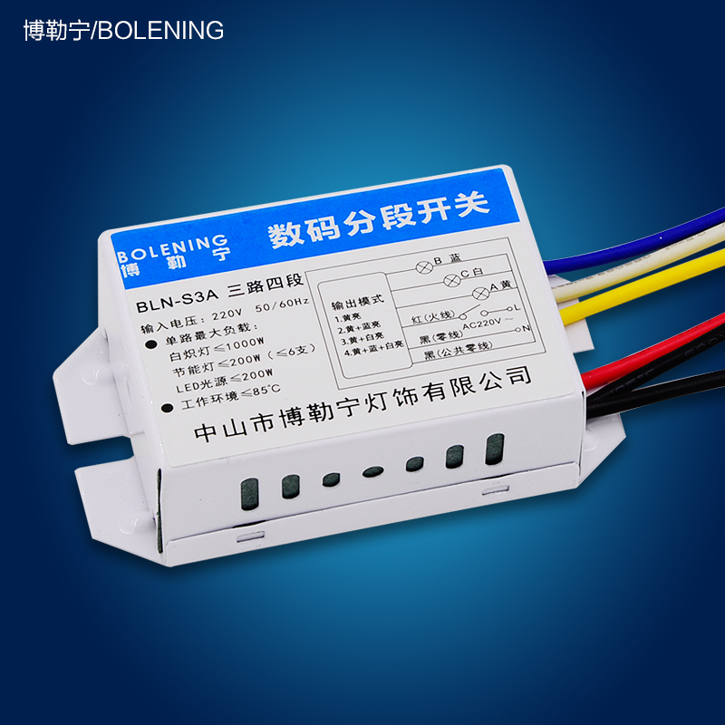 LED灯具照明通用分控分组器二路三段三路四段电子数码分段开关